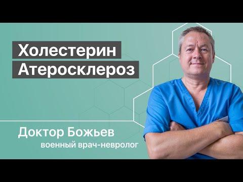 ПОЛЬЗА ХОЛЕСТЕРИНА | СТРЕСС | АТЕРОСКЛЕРОЗ | ШКОЛА ЗДОРОВЬЯ | От чего повышен холестерин