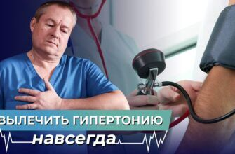Гипертония: как легко вылечить без таблеток. Гипертония уйдет навсегда!