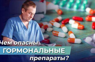 Гормональная терапия. Для чего пьют гормональные препараты и чем они опасны?
