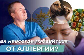 Почему возникает аллергия? Аллергия и как с ней бороться. Рабочее лекарство от аллергии